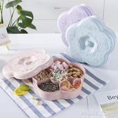 歐式家用干果盒多分格帶蓋零食盤子多格結婚慶客廳過年糖果堅果盆【解憂雜貨鋪】