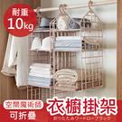 【空間魔術師】可折疊衣櫥掛架 吊掛多層收納架 置物架 耐重10公斤-多款【AAA0773】