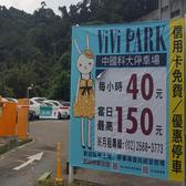 【22場連續30日停車】$2999 無限次數進出ViVi PARK停車場