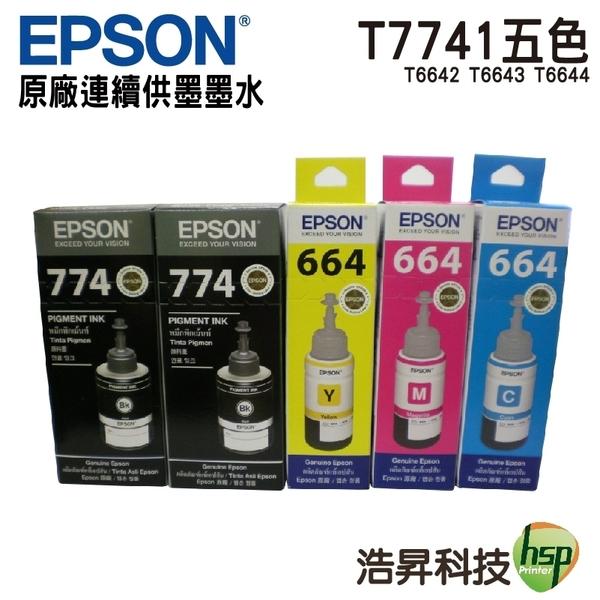 EPSON T774黑+T664彩 二黑三彩 原廠填充墨水 適用L655 L605 L1455