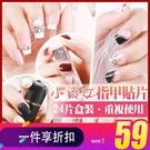小資女假指甲 指甲貼片24-30片 可穿戴美甲片 彩繪光撩美甲片 Nails Mall