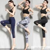 瑜伽七分褲女高腰夏天薄款緊身網紗性感顯瘦專業瑜珈服7分 韓慕精品