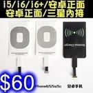 Qi無線充電貼片 i5/i6/i6+/i...