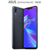 神秘黑~ASUS ZenFone Max M2 (ZB633KL) 4G/64G 大電量手機~送滿版玻璃保護貼+X7000mAh移動電源+藍牙耳機