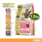NEW-ANF特級幼母貓1.5kg【寶羅寵品】