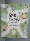 【書寶二手書T5/心靈成長_ZIA】今天,你好嗎?想與你分享的小小幸福_麵包樹