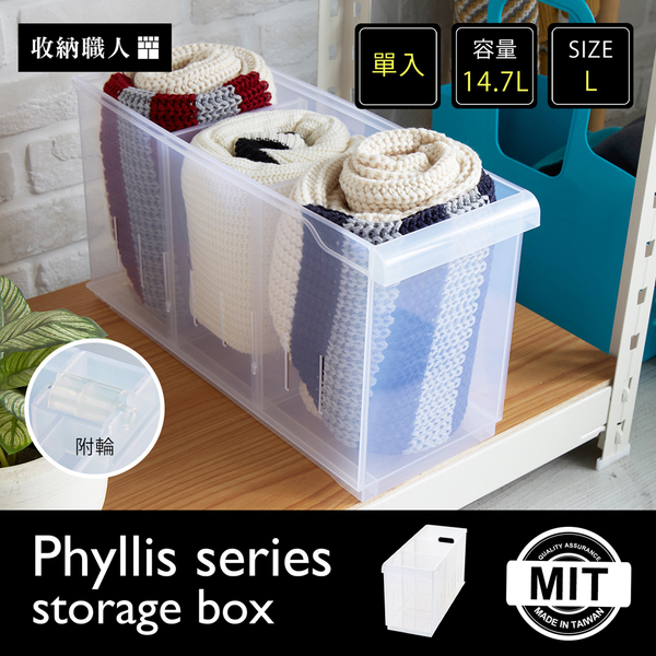 【收納職人】菲莉絲輕巧透明加大收納盒系列(L/附滾輪)/H&D東稻家居