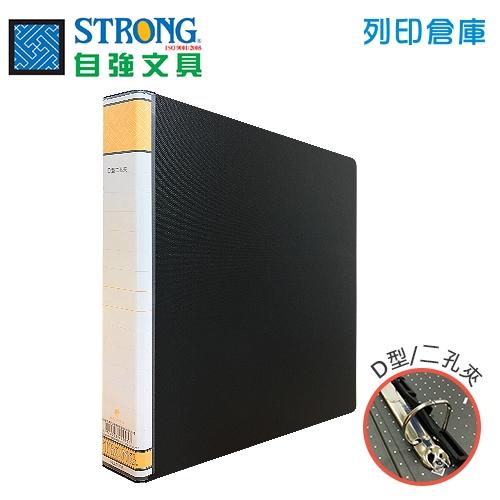 STRONG 自強 D10A 二孔夾-黑 1個