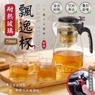 耐熱玻璃飄逸杯套組 750ml 1壺4杯 一鍵按壓過濾泡茶杯 泡茶壺 茶具【ZC0303】約翰家庭百貨