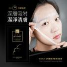 MOMUS 生物纖維淨膚清潔面膜 (單片)