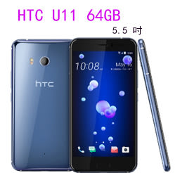 HTC U11 64G 5.5 吋 4G + 3G 雙卡雙待 IP67 防水防塵等級 支援指紋辨識【3G3G手機網】
