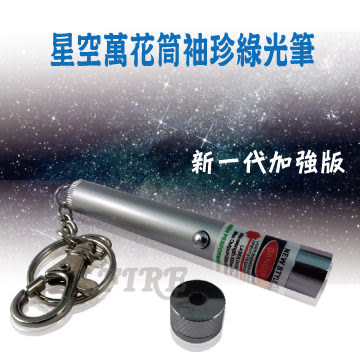 ◤新一代 星空萬花筒 體積輕巧 攜帶方便◢ 星空萬花筒 加強版 200mw袖珍綠光雷射筆