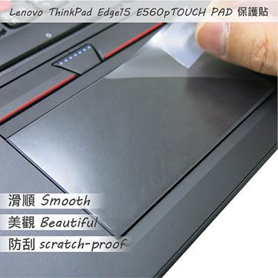 【Ezstick】Lenovo ThinkPad E560P 系列專用 TOUCH PAD 抗刮保護貼