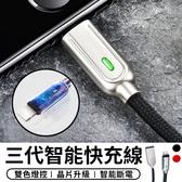 【台灣出貨 B011】 Mcdodo 麥多多 第三代 智能斷電 快充線 充電線 傳輸線 蘋果 iPhone