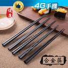 黑色合金筷 日式合金筷 抗菌筷 筷子 餐...
