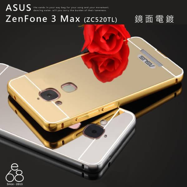 鏡面背蓋 ASUS ZenFone 3 Max ZC520TL 手機殼 電鍍 金屬邊框 鋁框 手機框 保護框 保護殼 硬殼 保護套