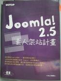 【書寶二手書T3/網路_XFH】Joomla! 2.5 素人架站計畫_郭順能