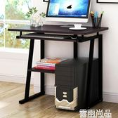 鐵架木板組裝家用簡單辦公台式電腦桌組合筆記本書桌工作寫字台 雲雨尚品