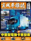 商用車雜誌 秋季號/2018 第31期