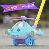 寶寶小飛機學步車手推車玩具
