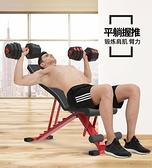 啞鈴凳啞鈴凳仰臥板仰臥起坐輔助器運動健身器材家用多功能健身椅 【母親節優惠】