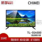 *新家電錧*【CHIMEI 奇美 TL-55A500】55型A500系列液晶顯示器