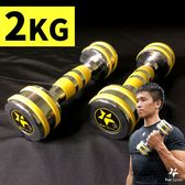 FunSport 速健肌因-重量訓練電鍍啞鈴(2kg)(啞鈴)