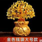 和堂悅色黃水晶樹搖錢樹擺件粉水晶擺件古銅錢發財樹【金色錢袋款大號】