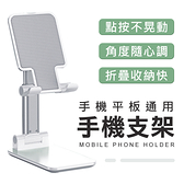 止滑 摺疊伸縮手機支架 手機架 平板架 懶人手機架 直播手機架