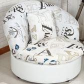 陽台小沙髮創意可拆洗簡約電腦椅 果果輕時尚