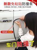 汽車門防撞條免粘貼防擦隱形保護膠條門邊防刮蹭貼通用型裝飾用品