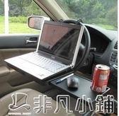 車用餐桌 折疊式汽車載車內車上辦公書桌寫字台餐桌板後座車用多功能小桌子 igo 非凡小鋪
