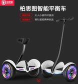 柏思圖自平衡車雙輪成人10寸越野電動體感帶扶手兒童兩輪智能代步NMS220V  台北日光
