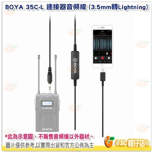 @3C 柑仔店@ BOYA 35C-L 連接器音頻線 3.5mm轉Lightning 音源線 轉接線 IOS用 公司貨
