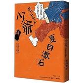 少爺(日本最多人讀過的夏目漱石代表作)(全新修訂版)