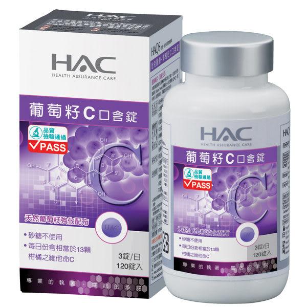HAC 葡萄籽C口含錠 (120錠 / 單瓶) 哈克麗康、永信藥品【杏一】