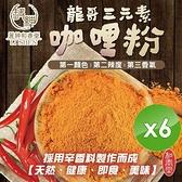 【南紡購物中心】【麗紳和春堂】龍哥三元素咖哩粉-70g/包x6包