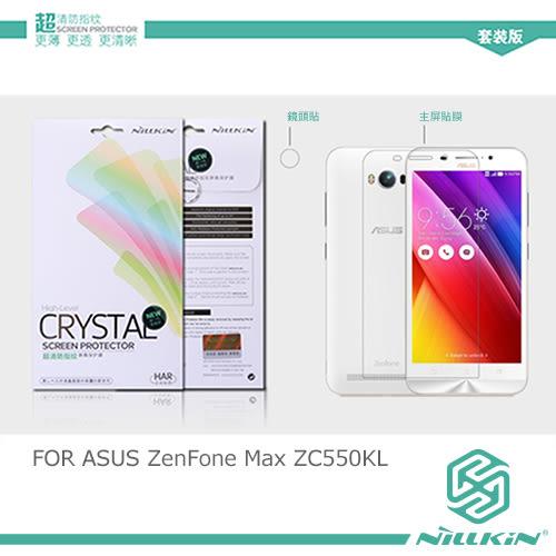 摩比小兔~ NILLKIN ASUS ZenFone Max ZC550KL 超清防指紋保護貼 - 套裝版