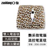 【尋寶趣】艷采微電腦溫控電蓋毯 雙人電蓋毯  七段恆溫  電熱毯 加熱毯 電毯 毛毯被子 ZOG-2310B