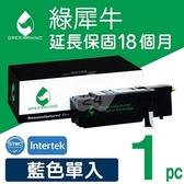 綠犀牛 for Fuji Xerox CT202265 藍色高容量環保碳粉匣 /適用 DocuPrint CP115w / CP116w / CP225w / CM115w / CM225fw