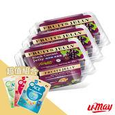 【U-May】優妹果凍 無添加系列-黑醋栗凍*3入 + ACE進口軟糖(無糖)