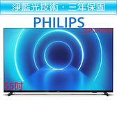 飛利浦PHILIPS 55吋 薄邊框 4K聯網HDR液晶顯示器+視訊盒 55PUH7605