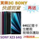 SONY XZ3 手機 64G,送 64G記憶卡+空壓殼+玻璃保護貼,24期0利率