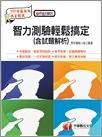 二手書博民逛書店 《智力測驗輕鬆搞定(含試題解析)》 R2Y ISBN:9789862611883│軍職編輯小