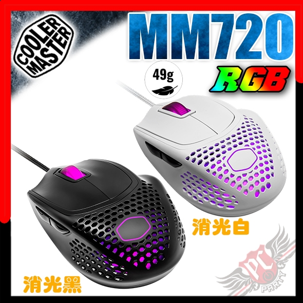 [ PCPARTY ] COOLER MASTER MM720 電競滑鼠 消光黑 消光白 MM-720-KKOL1 MM-720-WWOL1