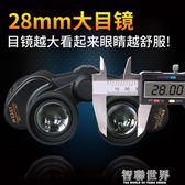 望遠鏡 手機雙筒望遠鏡戶外望眼鏡高倍高清夜視兒童大人演唱會