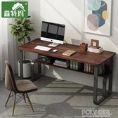 電腦台式桌簡約學生寫字書桌辦公宿舍簡易學習臥室小桌子床上家用 ATF 聖誕鉅惠