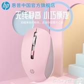 無線滑鼠 HP/惠普無線滑鼠靜音男女生可愛辦公游戲通用滑鼠粉色青色  618購物
