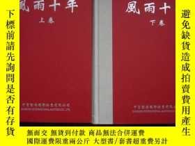 二手書博民逛書店罕見風雨十年(上下兩巨冊)64299 中貿聖佳國際拍賣有限公司