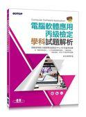 電腦軟體應用丙級檢定學科試題解析(107試題)